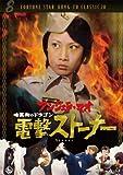 暗黒街のドラゴン 電撃ストーナー [DVD]