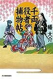 千両役者捕物帖 (時代小説文庫)