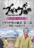 【Amazon.co.jp限定】ブギウギ専務DVD vol.9 「ブギウギ奥の細道 第二幕」 ~胆振・日高路の章~ [DVD] (オリジナルブロマイド付)