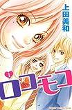 ロコモコ(1) (別冊フレンドコミックス)