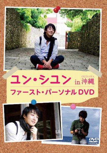 ユン・シユン in 沖縄 [DVD]