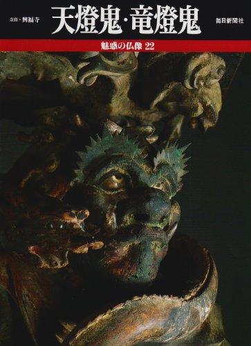 天燈鬼・竜燈鬼 (魅惑の仏像)の詳細を見る