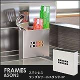 AD26 18-8ステンレス ラップ&ツールスタンド-2P frames&sons