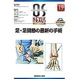 足・足関節の最新の手術 (OS NEXUS(電子版付き) 19)
