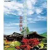 京都・南禅寺界隈別荘群 春夏秋冬 [Blu-ray]