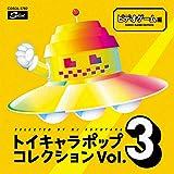 トイキャラポップ・コレクション VOL.3 <ビデオゲーム編>