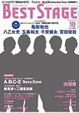 BEST STAGE (ベストステージ) 2012年 10月号 [雑誌]