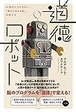 道徳ロボット――AI時代に欠かせない「幸せに生きる脳」の育て方