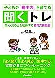 子どもの「集中力」を育てる聞くトレ 聞く・見る力を改善する特別支援教育 (ヒューマンケアブックス)