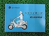 中古 ホンダ 正規 バイク 整備書 シャリィ 取扱説明書 整備情報