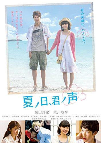 夏ノ日、君ノ声 [DVD]