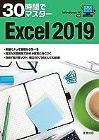 30時間でマスター Excel2019: Windows10対応