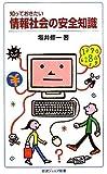 知っておきたい 情報社会の安全知識 (岩波ジュニア新書)