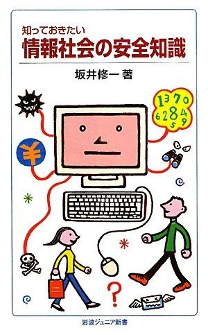 知っておきたい 情報社会の安全知識 (岩波ジュニア新書)の詳細を見る