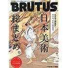 BRUTUS (ブルータス) 2013年 8/15号 [雑誌]
