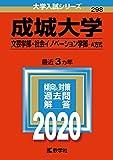 成城大学(文芸学部・社会イノベーション学部−A方式) (2020年版大学入試シリーズ)