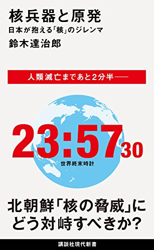 [画像:核兵器と原発 日本が抱える「核」のジレンマ (講談社現代新書)]