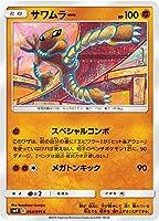 ポケモンカードゲーム SM9 054/095 サワムラー 闘 (C コモン) 拡張パック タッグボルト