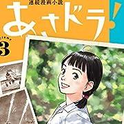 あさドラ! (3) (ビッグ コミックス〔スペシャル〕)