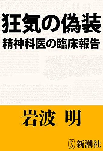 狂気の偽装―精神科医の臨床報告―(新潮文庫)