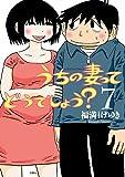 うちの妻ってどうでしょう?(7) (アクションコミックス)