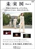 未来図Part1《DVD》 (<DVD>)