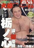 スポーツ報知 大相撲ジャーナル2018年2月号