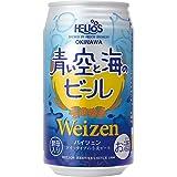 ヘリオス酒造 青い空と海のビール 350ml×24本