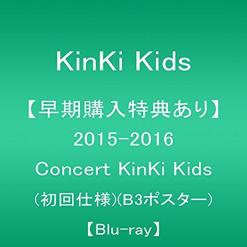 【早期購入特典あり】2015-2016 Concert KinKi Kids(初回仕様)(B3ポスター) [Blu-ray]