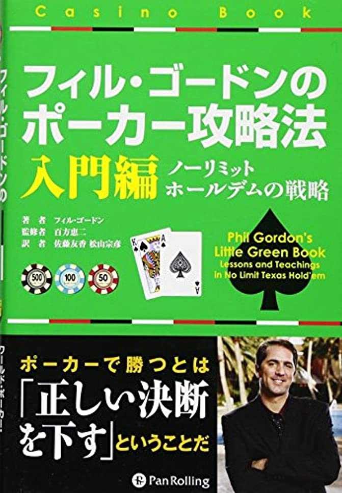 。ましい基礎理論フィル?ゴードンのポーカー攻略法 入門編 (カジノブックシリーズ)