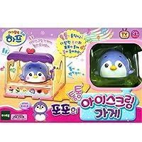 Toytron Baby Harp PoPo's Icecream Shop 子供のおもちゃ [並行輸入品]