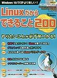 Linuxだからできること200(日経BPパソコンベストムック)