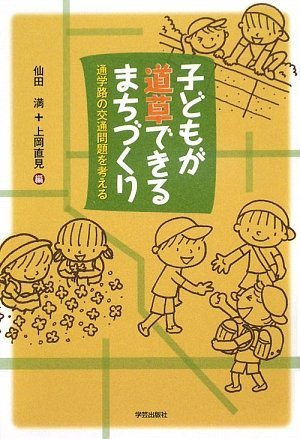 子どもが道草できるまちづくり (通学路の交通問題を考える)の詳細を見る