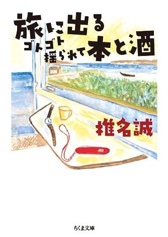 旅に出る ゴトゴト揺られて本と酒 (ちくま文庫)