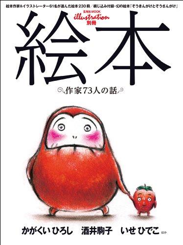 絵本 作家73人の話 (玄光社MOOK illustration別冊)の詳細を見る