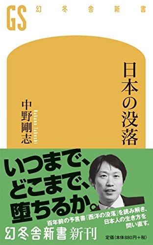 日本の没落 (幻冬舎新書)