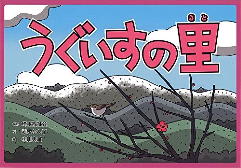 うぐいすの里 (昔話紙芝居シリーズ【春】) 品番:9804-0050