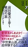 前田慶次と歩く戦国の旅 (歴史新書y)