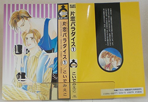 片恋パラダイス (1) (Be×boy comics)の詳細を見る