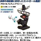 サクライ貿易(SAKURAI) バッティングマシーン FTS-118