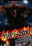 グリズリー 2010 [レンタル落ち]