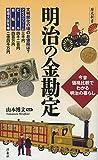 明治の金勘定 (歴史新書)