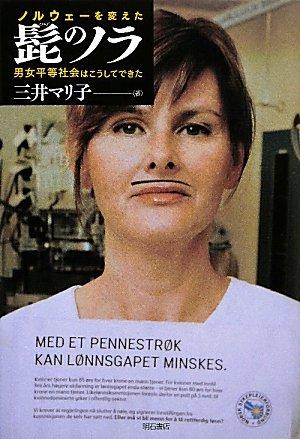 ノルウェーを変えた髭のノラ―男女平等社会はこうしてできた―の詳細を見る
