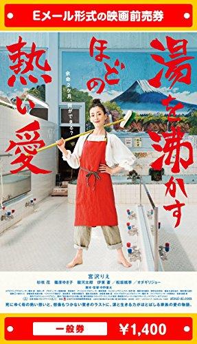 【一般券】『湯を沸かすほどの熱い愛』 映画前売券(ムビチケEメール送付タイプ)