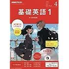 NHKラジオ 基礎英語1 CD付き 2017年4月号 [雑誌] (NHKテキスト)
