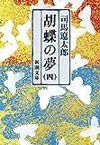 胡蝶の夢(四)(新潮文庫)