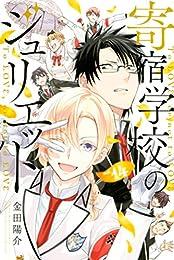 寄宿学校のジュリエット(14) (週刊少年マガジンコミックス)