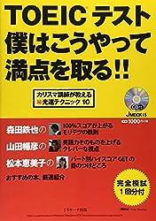 TOEICテスト僕はこうやって満点を取る!! (J MOOK 15)