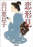 恋形見 (徳間時代小説文庫)