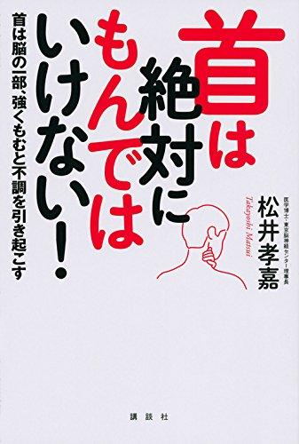 首は絶対にもんではいけない! 首は脳の一部、強くもむと不調を引き起こす (講談社の実用BOOK)